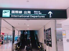 いつもの通勤時間より少し早めに出発! 途中、京成線で立つ位置を失敗し1時間弱立ちっぱなし。 都内から千葉方面だから空いてると思ったんだけどな。 ちょっと誤算でした。  成田空港からの出発は3年前に高雄へバニラエアで行って以来。