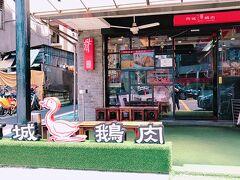 松江南京駅と行天宮駅の間にあるガチョウ肉が美味しい「阿城鵝肉」。