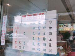 デザートを食べにMRTで大直駅へ移動。 大直駅からすぐの「愛弟豆花」。