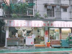 この旅行の最後の夜ご飯を食べにバスで移動。 台北アリーナ近くの有名店「冠京華」。