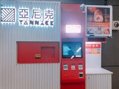 MRTで南京復興駅から北門駅へ。 この自動販売機ロールケーキが買えるようで、ちょこちょこ見かけました。 お味が気になるー。
