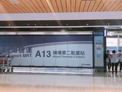 北門駅から桃園メトロの台北駅から桃園国際空港へ。