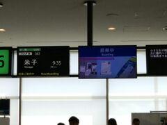 羽田空港ラウンジで少し休んでから搭乗ゲート56へ。