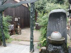 こちらは妖怪神社。