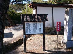 瑠璃光寺にいくときに見かけた洞春寺の看板
