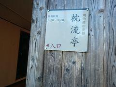 香山墓所のちかくには枕流亭があります 薩長連合結成の密議のため、薩摩藩の小松帯刀や西郷隆盛などが山口を訪れ長州藩との面会に使われた場所 元は別の場所にあり移築したのだそう