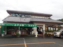 現代に戻って・・・お腹がすいたのでランチ 駐車場近くのあすか野というお店です。
