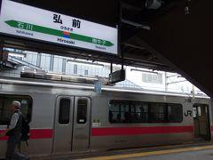 弘前駅ホーム。  反対側には奥羽本線青森行きの普通列車。