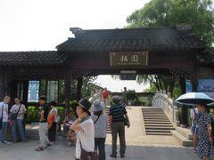 蘇州古典園林の世界遺産「グウ園」観光です。