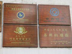 1400年の歴史を持つ大運河・世界遺産「京杭大運河」の一部「山塘街」散策です。