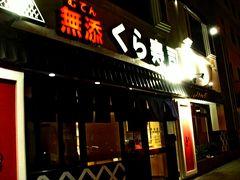 大阪のくら寿司サンルート梅田店で夕食。梅田のプラザモータープールから出る夜行バスの待ち時間をつぶすのにちょうど良い立地。