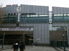 帯広駅北口。ホテルの反対側です。