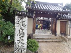 飛鳥大仏のある安居院(飛鳥寺)に着きました。