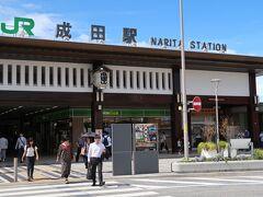 成田山表玄関のJR成田駅に昼過ぎに到着しました。 この日は暑い1日でした。