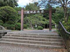 参拝を済ませた後は境内にある「成田山公園」を散策しました。 紅葉の時期に訪れてみたい公園です。  成田山の境内には、東京ドーム約3.5個分 (16万5000m?)にも及ぶ広大な公園が整備されています。公園は仏教の生きとし生けるものすべての生命を尊ぶという思想が組み入れられ、不殺生を表す尊い生命をはぐくむ場となっております。また、公園内各所には松尾芭蕉や高浜虚子など著名な文人たちの句碑があり、先人の足跡を感じることができます。(説明文より)