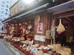 籐製品を販売している「藤倉商店」さん。