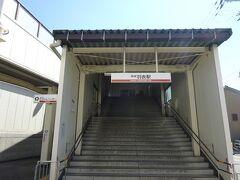 そして、そこにある南海線・羽衣駅。