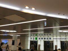 終電でやって来ました、羽田空港国際線ターミナル駅。 飛行機は5:55発の為、始発の電車では間に合いません。 台湾日帰り弾丸旅行は今回で3回目! 若干チケットが値上がりしたのと、桃園空港を深夜に出発する便が 前はあったのになぁ・・・とか、色々思うところはあるものの、 久しぶりの台湾にワクワクします♪