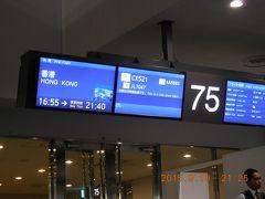 1日目。 石川県から新幹線で上野に出て、成田(ターミナル2)へ。 香港行きのフライトは16:55発の予定でしたが、機材トラブル?か何かで何と約5時間遅れ( ̄□ ̄;)!!食事券が2回配布されましたが、さすがにこんなに遅れるのはしんどかった・・・
