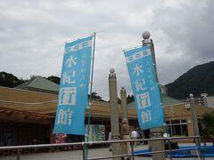 本日6駅目の「みなかみ水紀行館」。群馬県最北の道の駅まで来ました。