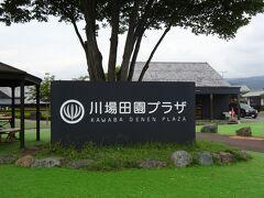 7駅目は川場村にある「川場田園プラザ」。 この日最も楽しみにしていた道の駅です。