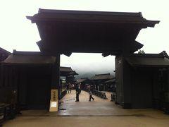 箱根到着です。  ますは関所から観光