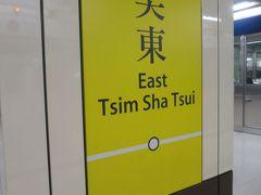 40分ほど電車に揺られてやってきたのが尖東駅です。