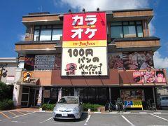 折角なので、姫路バイパス中地ICを降りて寄って行きましょう!。  毎回、お邪魔する100円パンの「ヤキタテイ姫路中地店」、 ちょっとアイテムが減りましたね?…、で客も少なくなりましたでしょうか?…。  では、大阪に向けて帰ります!。