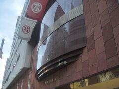 堺市の中心、堺東駅に到着。  隣接している高島屋で夕食を調達。