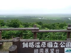 見渡す限りの大湿原と、合間を蛇行する釧路川のコラボが最高!!