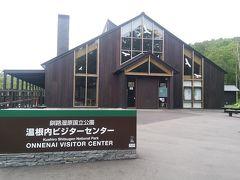 温根内ビジターセンター 湿原内を散策できることのできる「温根内木道」の拠点