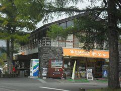 戦ヶ原にはレストランやカフェ、お土産やさんが幾つか建っています。