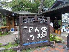 茶店の前にあった看板(トンパ?文字)