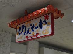 快適なフライトを経て、沖縄に到着~ 今回の旅行は1週間丸々滞在するので、荷物いっぱいです。 スーツケースを受けとって、トヨタレンタカーへ。