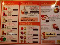 最初にやってきたのはこちら、それいゆファームです。 山羊のミルクを使ったドーナツやフルーツスムージーが有名なお店です。