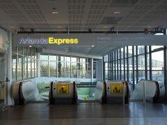 ヘルシンキから1時間のフライトでストックホルム、アーランダ空港へ。  フィンエアが到着するT2はこじんまりしていて、わかりやすかったです。  インフォメーションで交通機関の24時間チケット(SEK125)を購入してから、アーランダエキスプレスの乗り場に向かいます。ここで購入すると紙のチケットなので、カード代のSEK20は余分にかかりません。  因みに、アーランダエキスプレスは専用のチケットを購入しなければなりません。24時間チケットなどでは、乗れません。