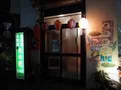 2晩目 屋仁川通り入口にあった、小料理屋 木の花。