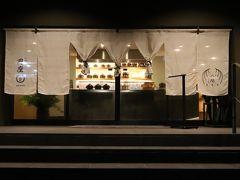 午後7:00、、 楽しみにしていた、、デイナーTIME♪  お食事は、、別棟の「いけす 円座」にて、、 (午後5:30~と午後7:00~と2部制)