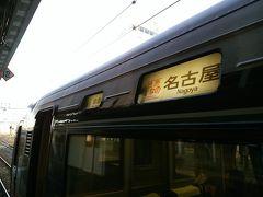 長野駅に到着。名古屋行き「しなの」で松本に向かいます。