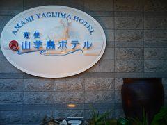 本日のホテルは山羊島ホテル。 名瀬市街地から2キロくらいです。