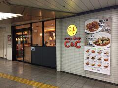 松本に着くのは14:00過ぎるので、出発前に新宿駅で腹ごしらえ。南口改札から京王線方面へ歩いていったところにある、カレーショップC&C。