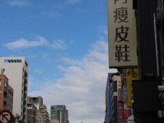 古亭駅で中和新蘆線へ乗り換え、東門駅で下車しました。 永康街入り口付近から見る台北101は相変わらず絵になる風景♪