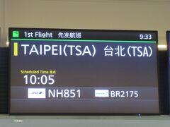 羽田空港から台北松山空港へと向かいます。2年ぶりくらいの台湾です。定刻のようです。搭乗ゲートは変更になりましたが、お隣のゲートかな。