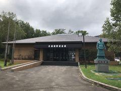 大鵬相撲記念館 大鵬さんの育ったお家も近くにあります。