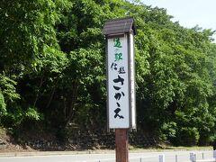 この後は千曲川を見ながら道の駅めぐりをする予定。 長野県に入るといきなり左手に道の駅「信越さかえ」が現れます。