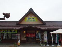 山を下って国道117号線に戻り道の駅めぐりを再開。 上信越道の豊田飯山ICに近い道の駅「ふるさと豊田」へ。  冬は積雪が多いようで除雪車の基地が隣にありました。