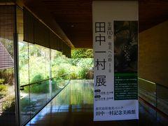 続いて田中一村記念美術館。 ここは好みにもよるだろうけど私は好きです。 というか箱根の岡田美術館で見て以来田中一村の奄美シリーズ好きです。 (でも「昭和の若冲」って呼び方はなんか違うと思う…)