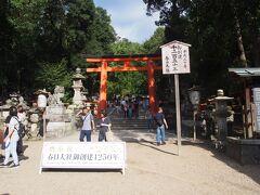 続いてもてくてく歩いて、春日大社へ。  いつも東大寺から回っているのか一之鳥居から歩くのは初めてでした。 山道!  春日大社も今年で創建1250年の節目だったんですね。 御朱印にも書かれていました。