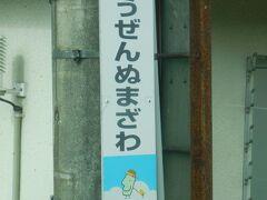 2018.09.16 米沢ゆき普通列車車内 列車はいつしか山形県に入ったようだ。