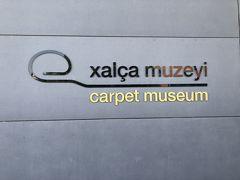 アゼルバイジャン カーペットミュージアム
